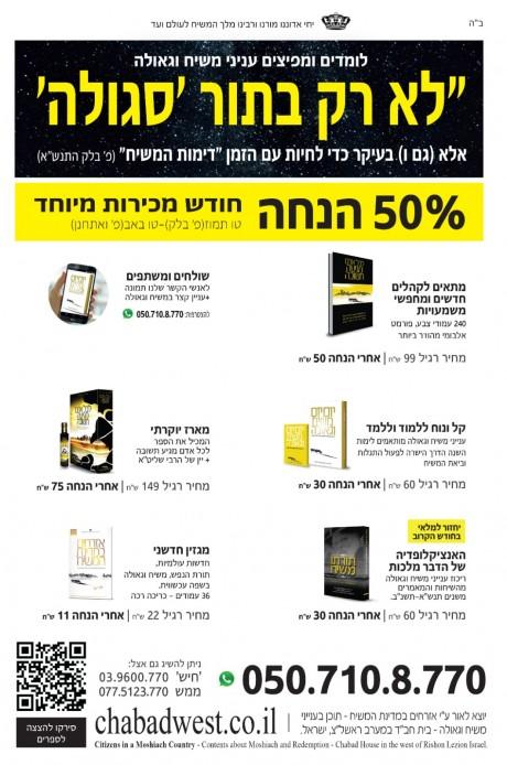 קמפיין מכירות מיוחד 50% הנחה