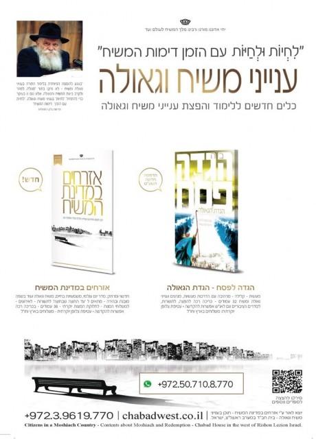 חדש-מגזין והגדה לפסח